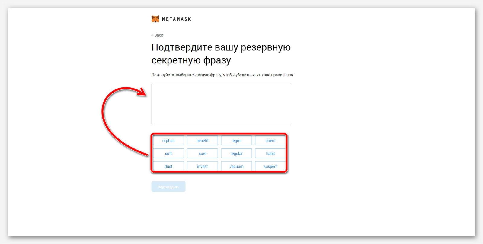 Подтверждение секретной фразы в Ethereum кошельке MetaMask