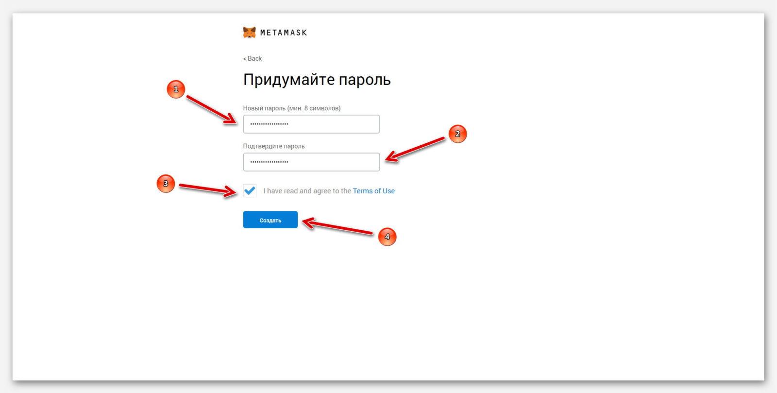 Создание пароля для Ethereum кошелька MetaMask
