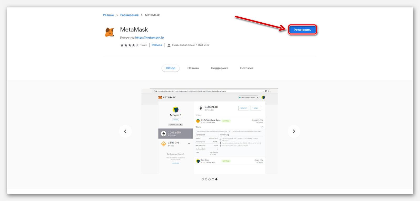 Ethereum кошелёк MetaMask в магазине Google