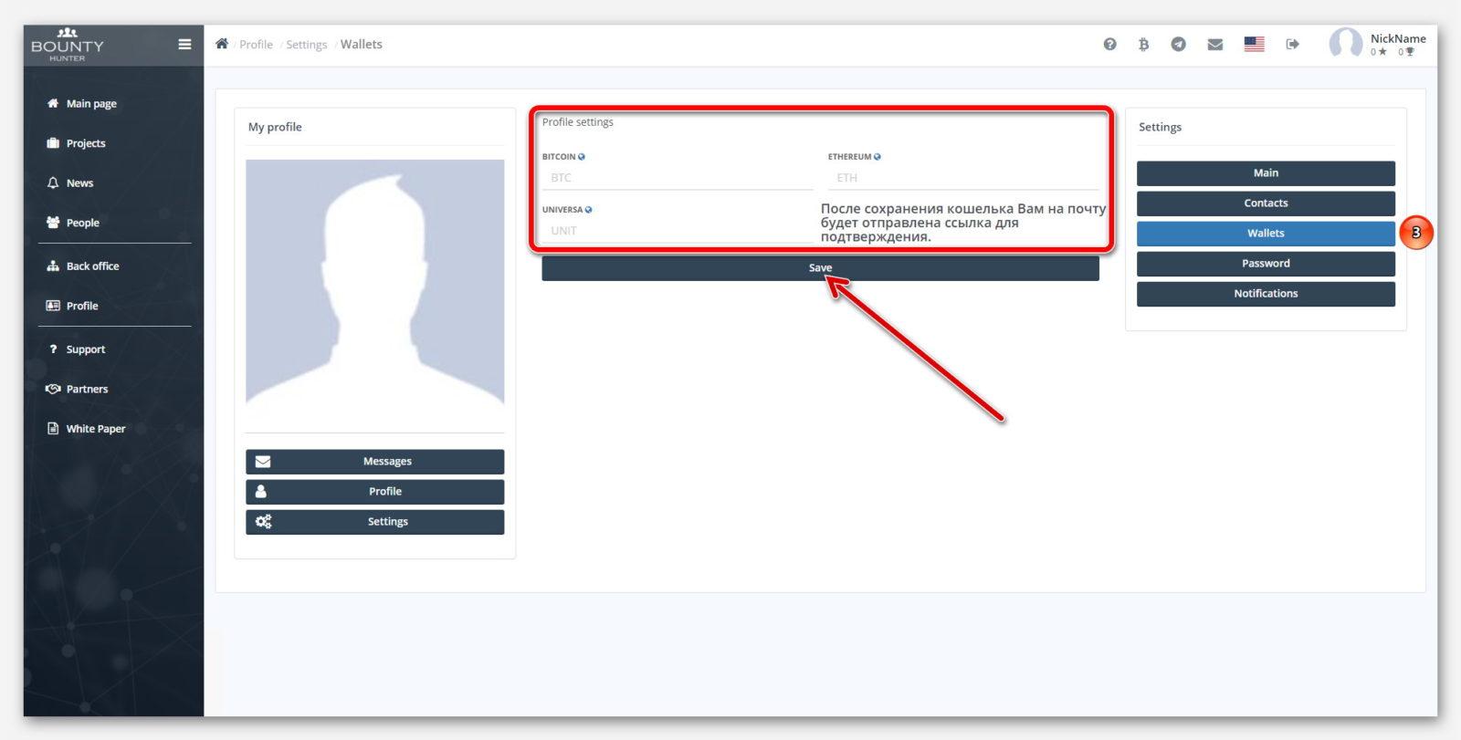 Формы для заполнение криптовалютных адресов, на платформе BountyHunter