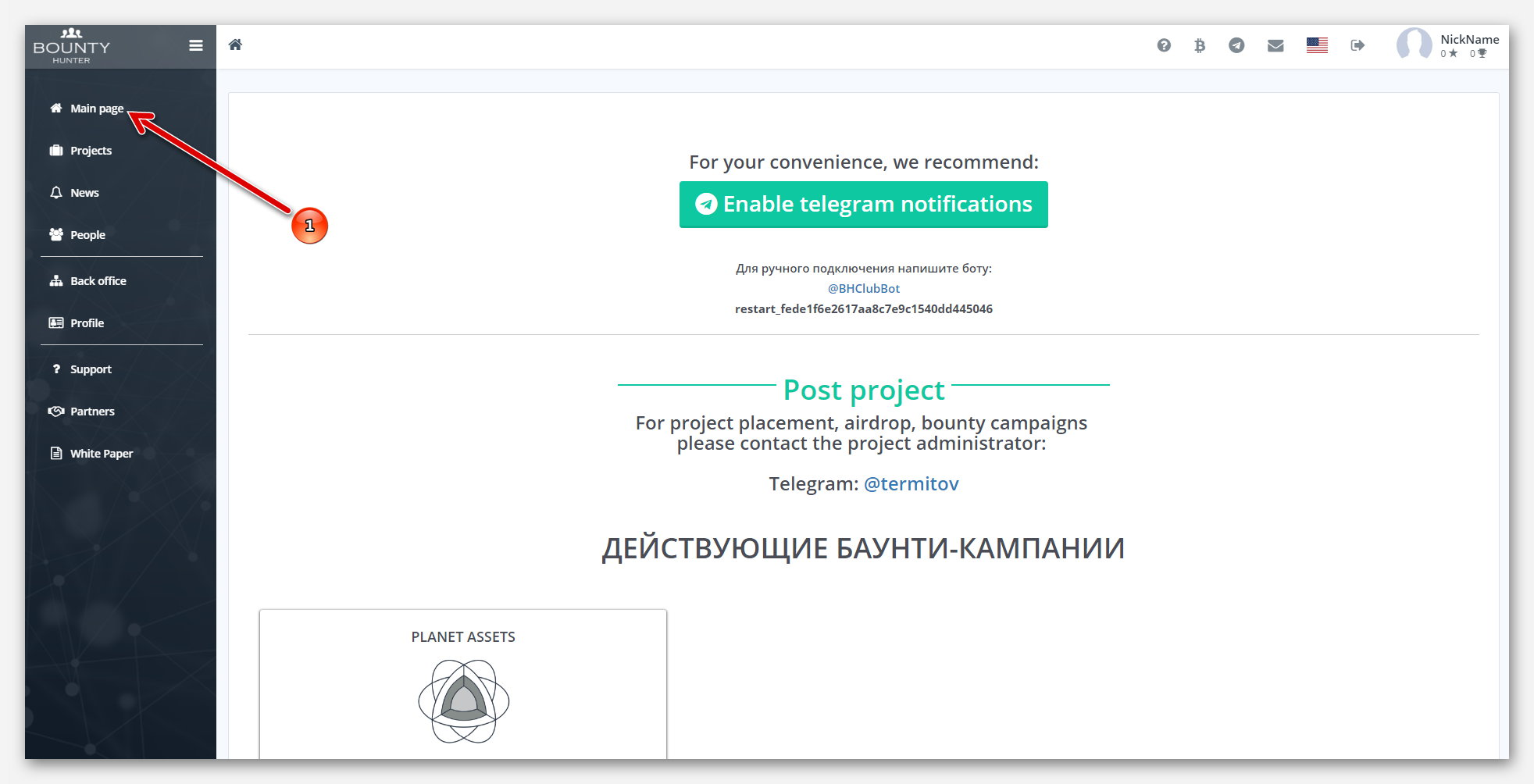 Главная страница на платформе BountyHunter