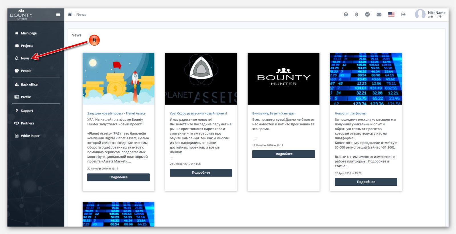 Раздел новостей, на платформе BountyHunter