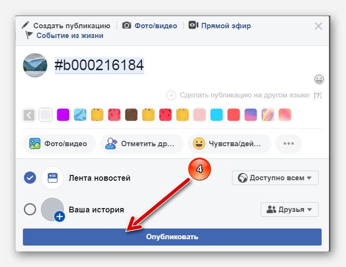 Синяя кнопка для публикации поста с хештегом в Facebook от платформы BountyHub