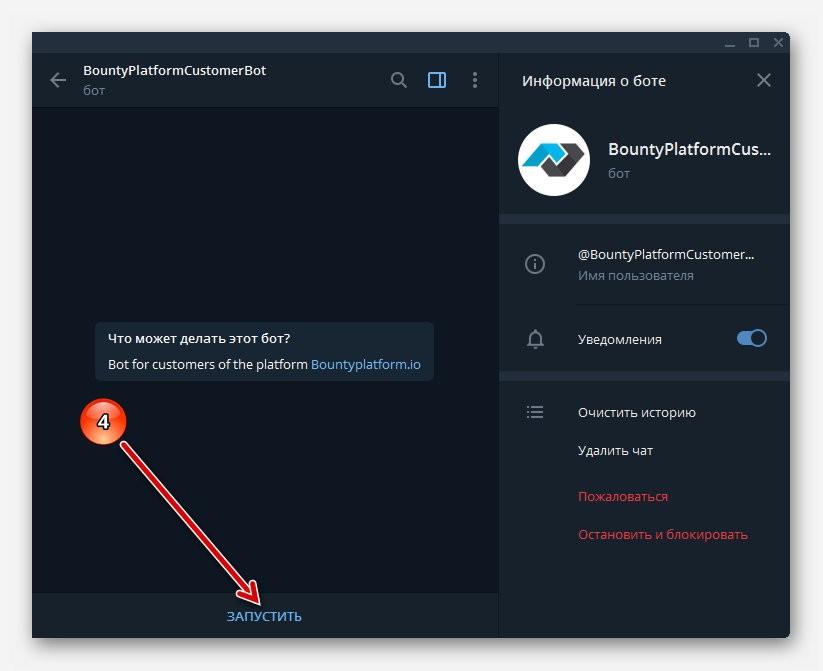 Telegram Bot от платформы BountyPlatform