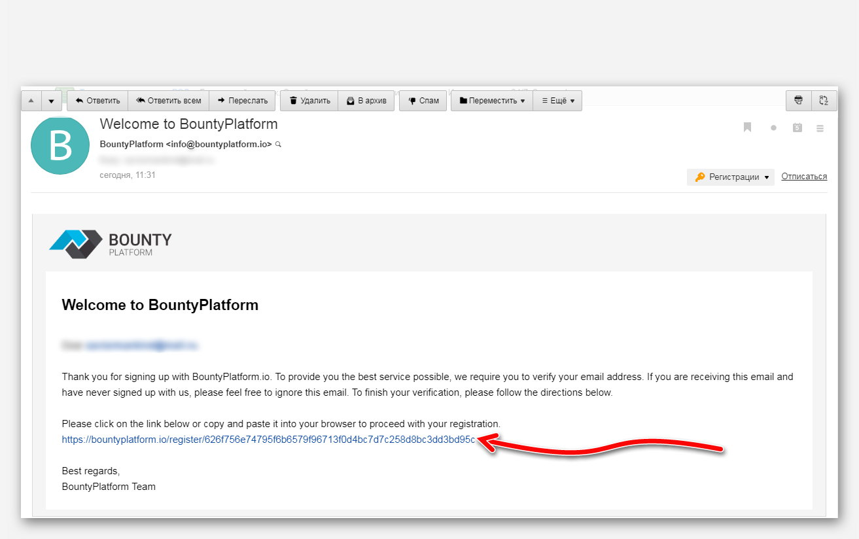 Подтверждение регистрации, на платформе BountyPlatform