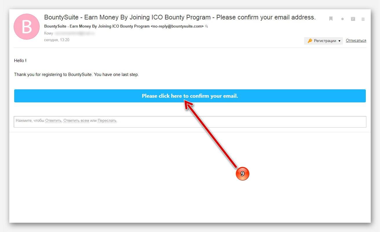 Подтверждение регистрации на платформе BountySuite