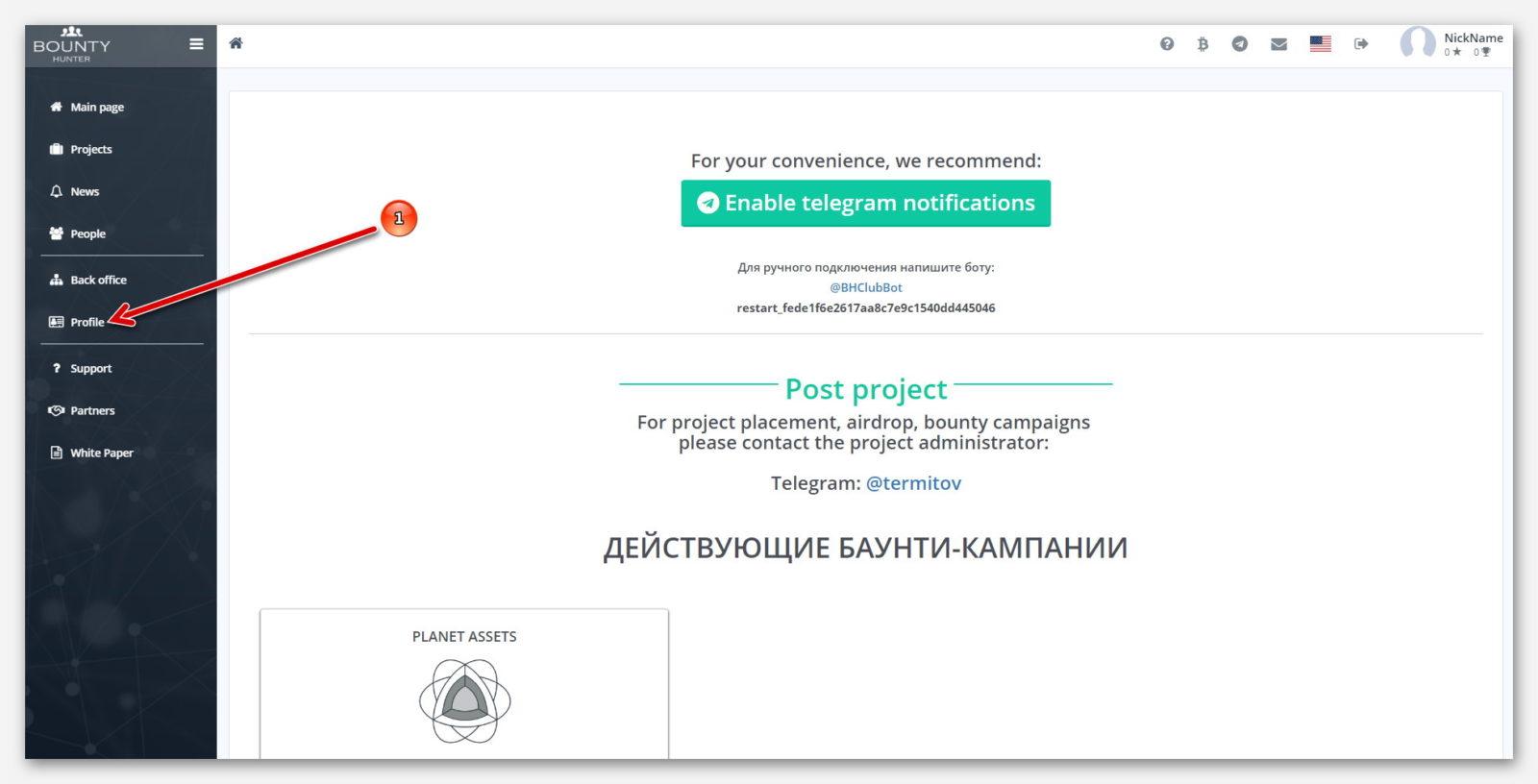 Профиль пользователя, на платформе BountyHunter