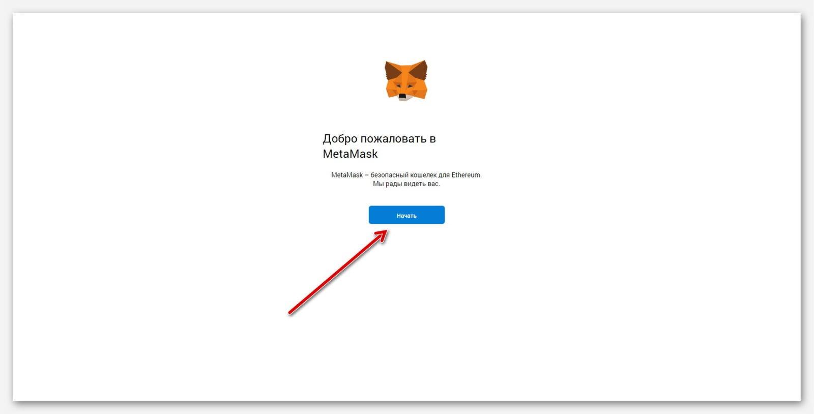 Приветствие Ethereum кошелька MetaMask
