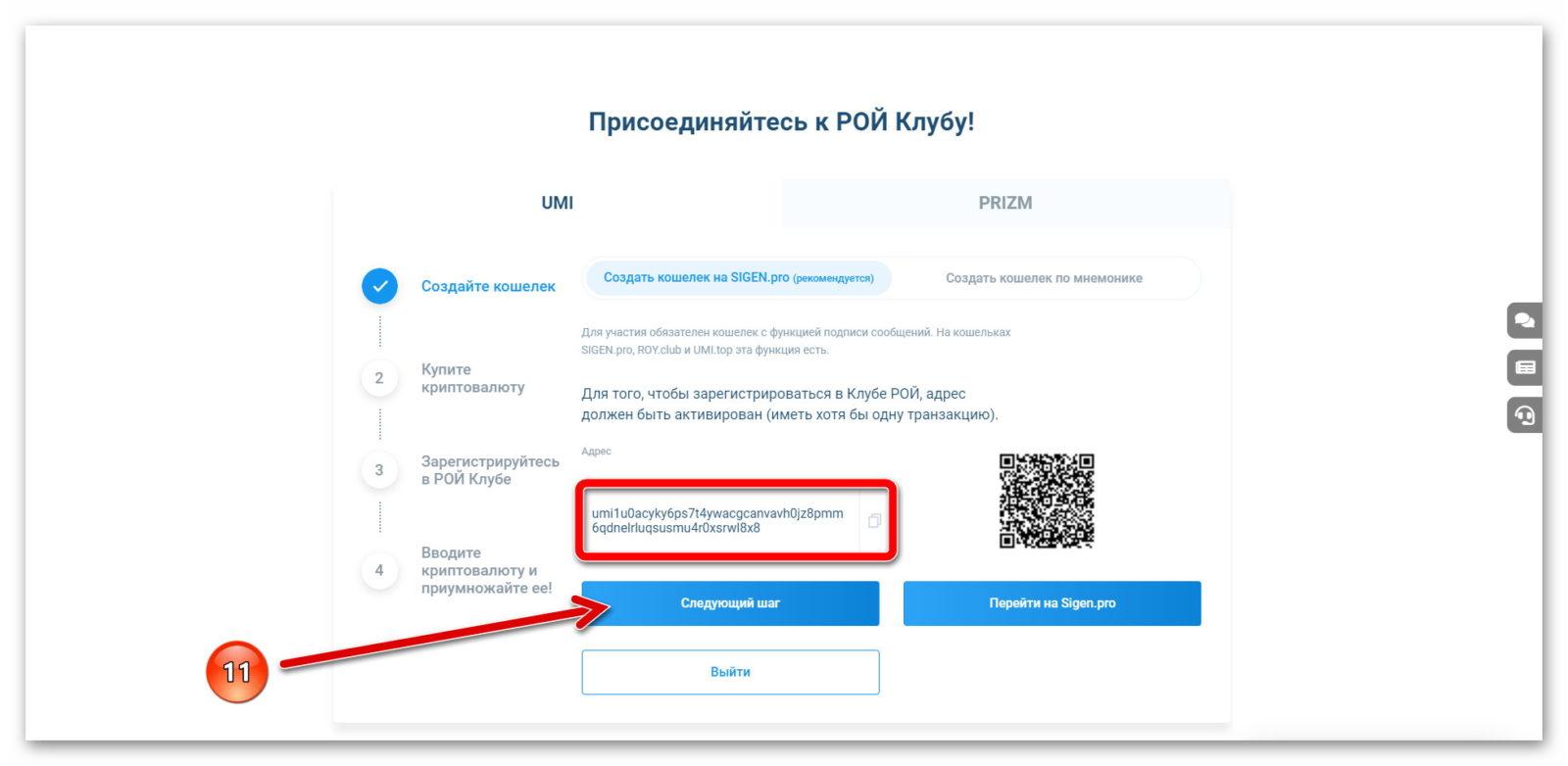Активация кошелька UMI в проекте РОЙ Клуб