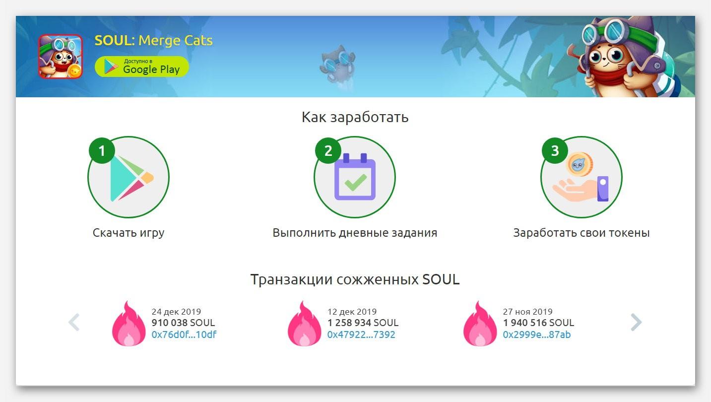 Мобильная игра SOUL: Merge Cat, на сайте CryptoSoul