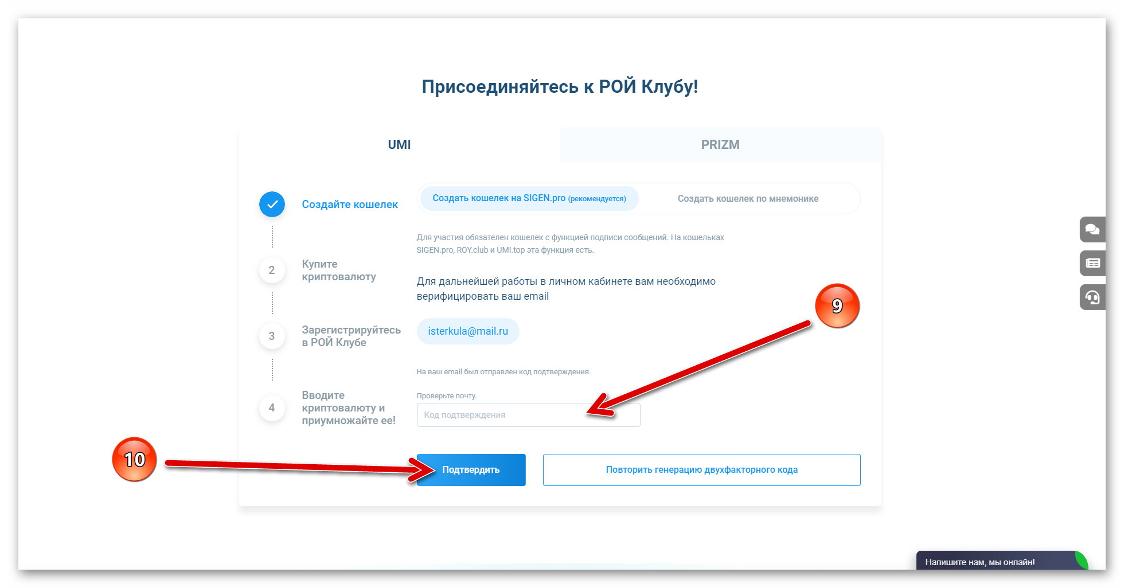 Подтверждение регистрации, в проекте РОЙ Клуб