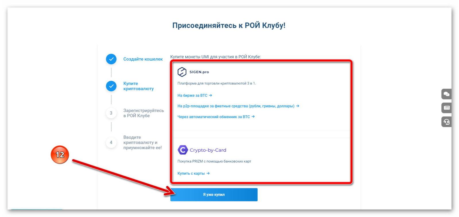 Покупка UMI  в проекте РОЙ Клуб