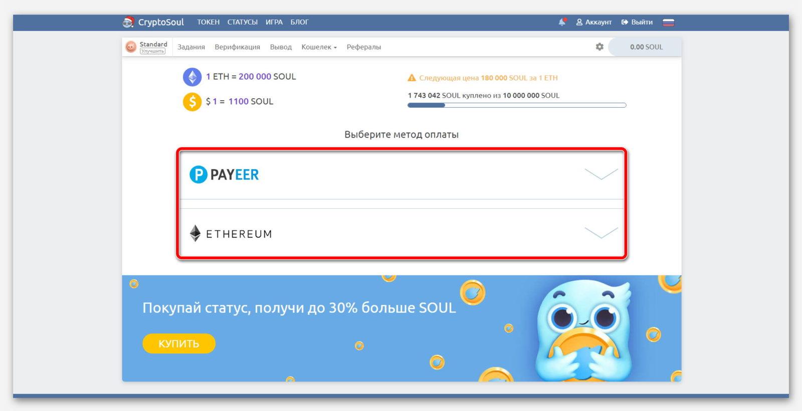 Раздел для покупки токенов SOUL, на сайте CryptoSoul