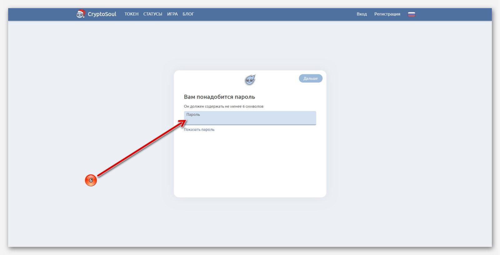 Форма для ввода пароля, на сайте CryptoSoul