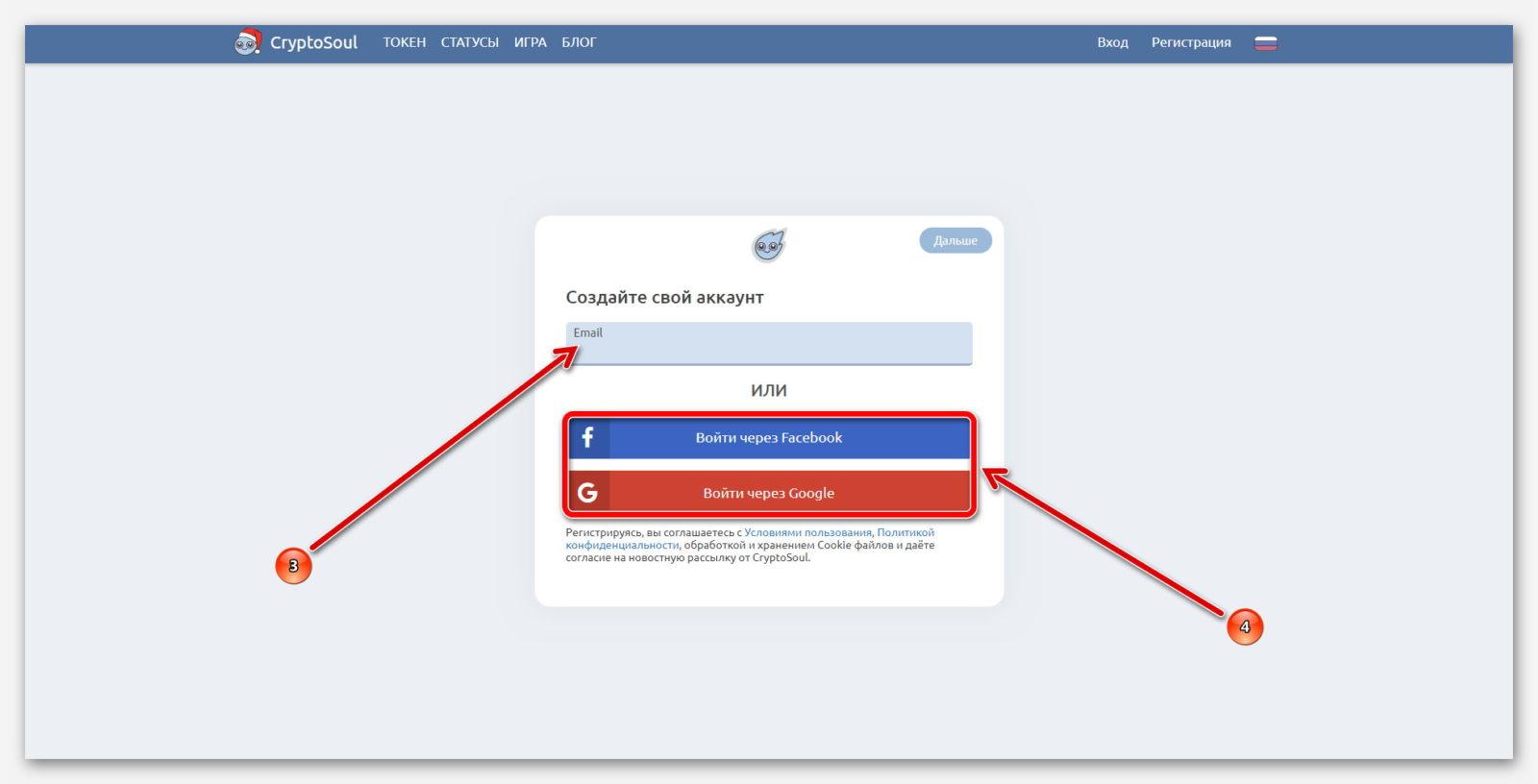 Регистрация на сайте CryptoSoul
