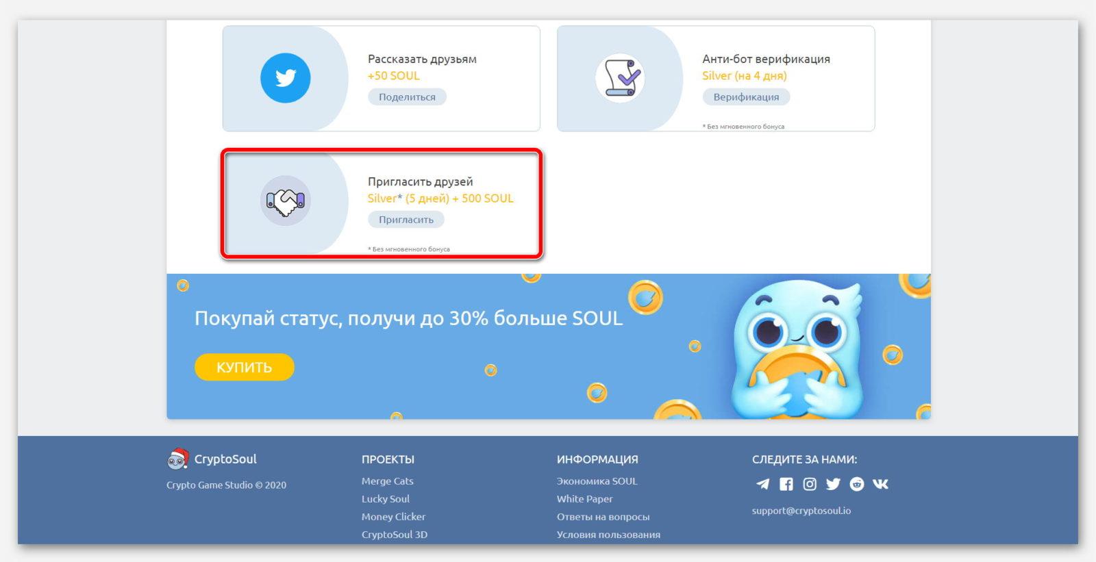 Реферальная система на сайте CryptoSoul