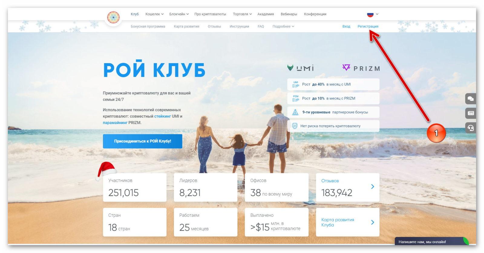 Регистрация на проекте РОЙ Клуб