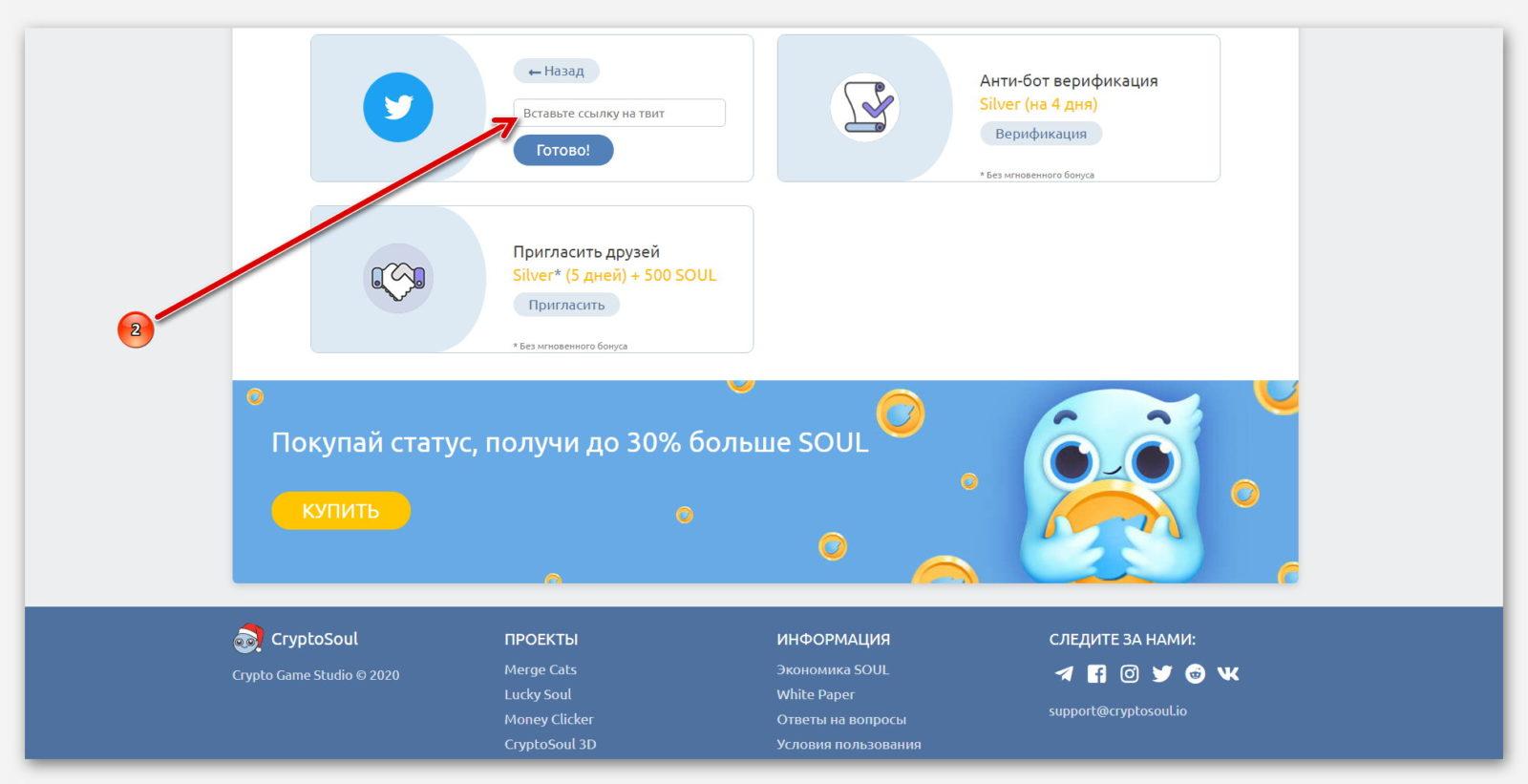 Поле, для ввода ссылки на ретвит в Twitter, на сайте CryptoSoul