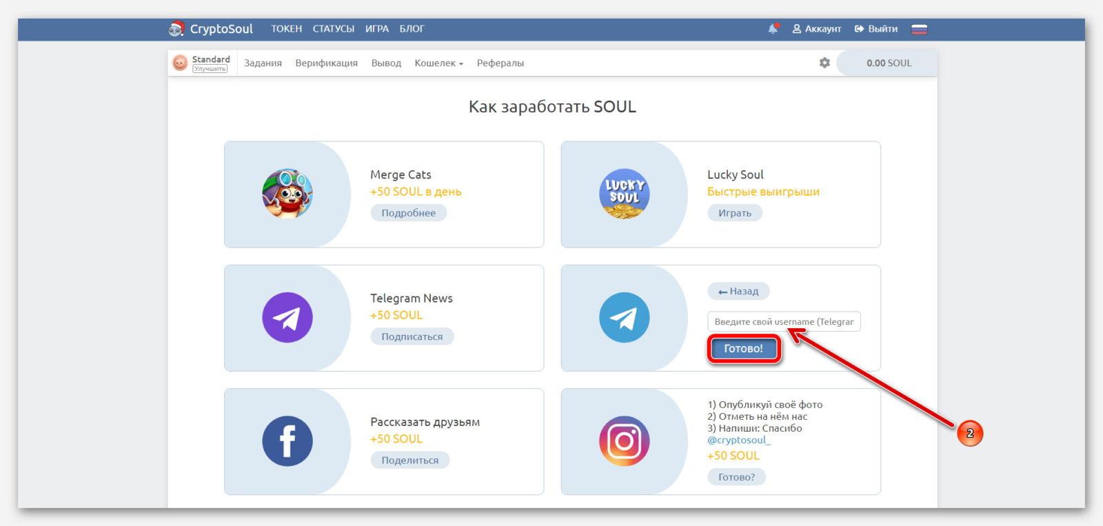 Поле, для ввода имени пользователя, от Telegram канала, на сайте CryptoSoul