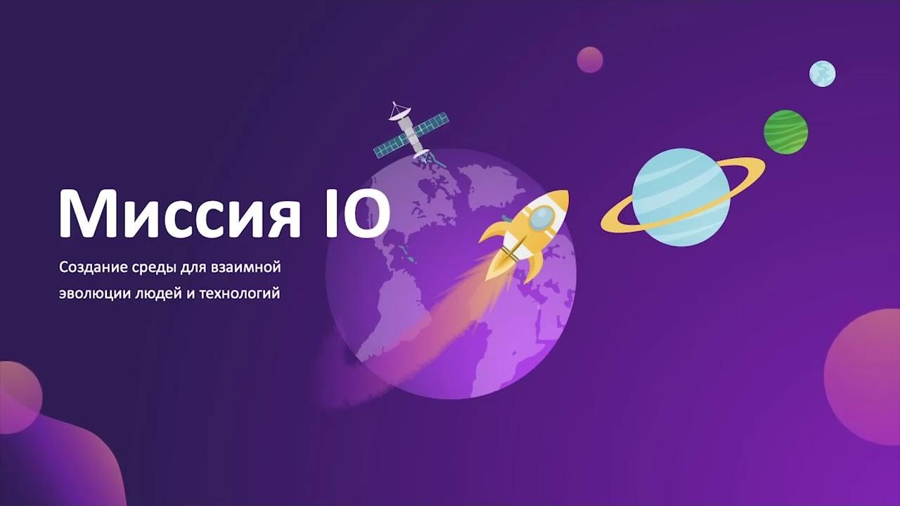 Миссия проекта IO