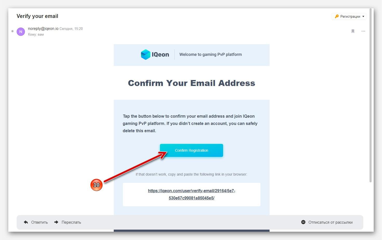 Подтверждение регистрации на сайте IQeon