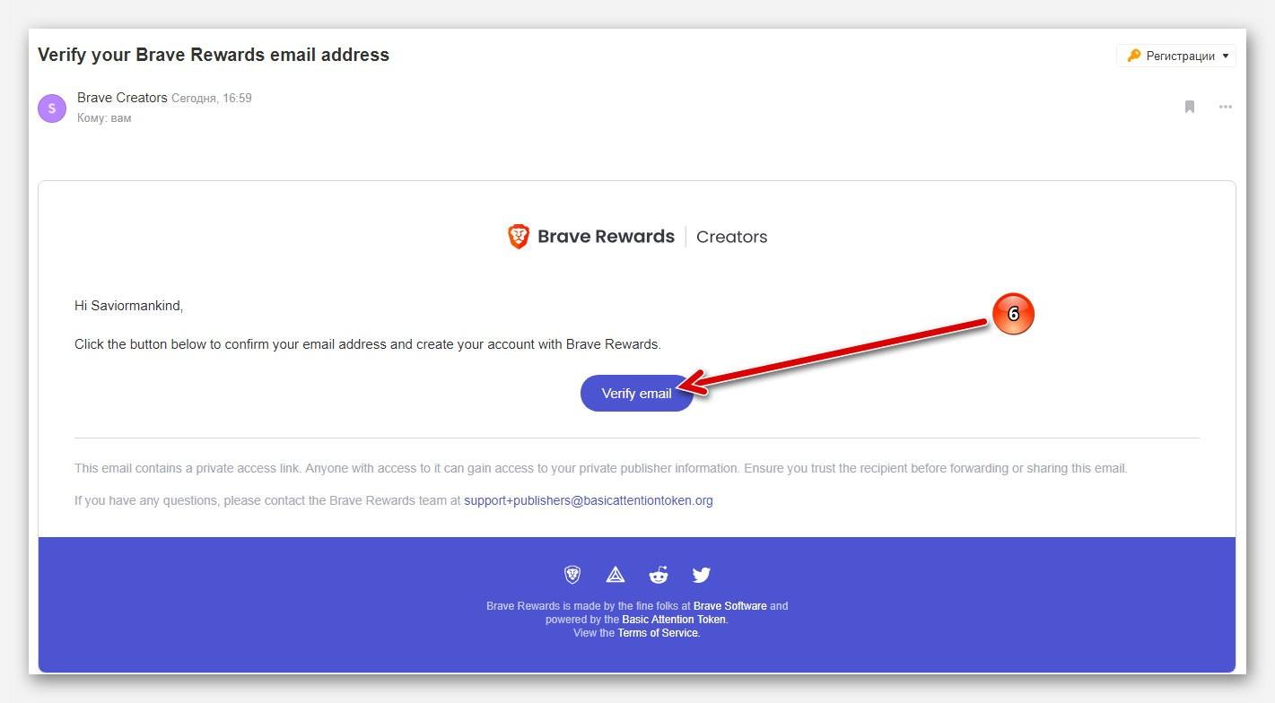 Подтверждение регистрации в Brave Rewards
