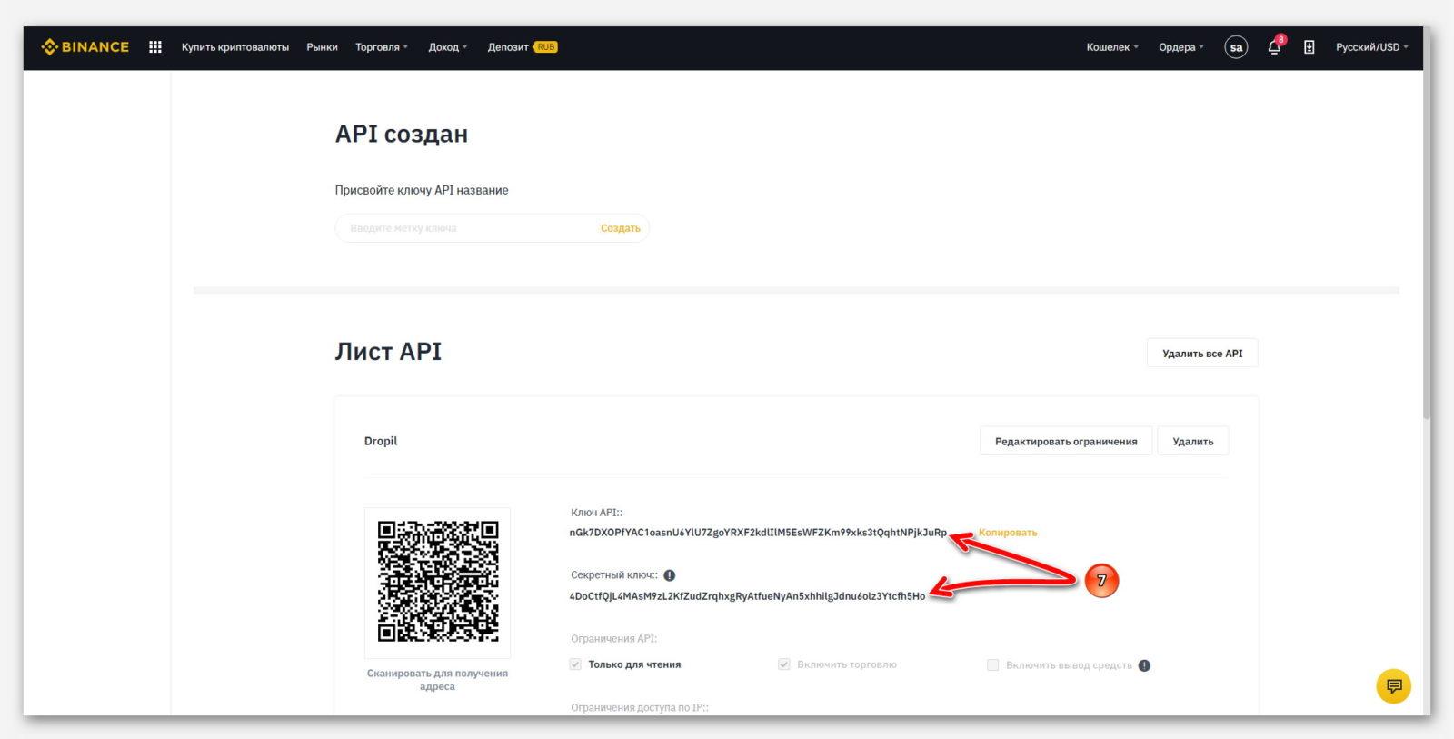 Ключ API и Секретный ключ, на бирже Binance