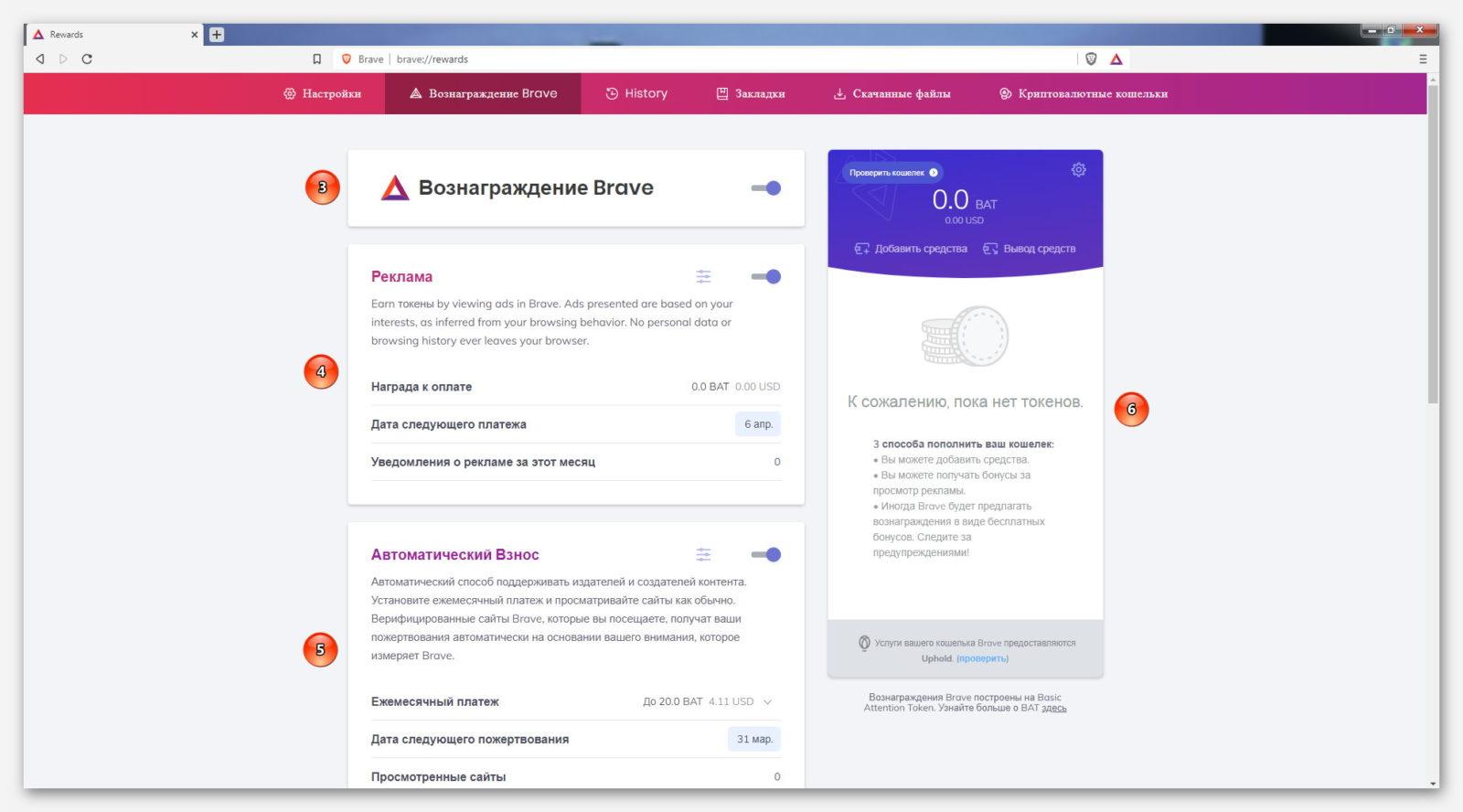 Настройки Наград в браузере Brave