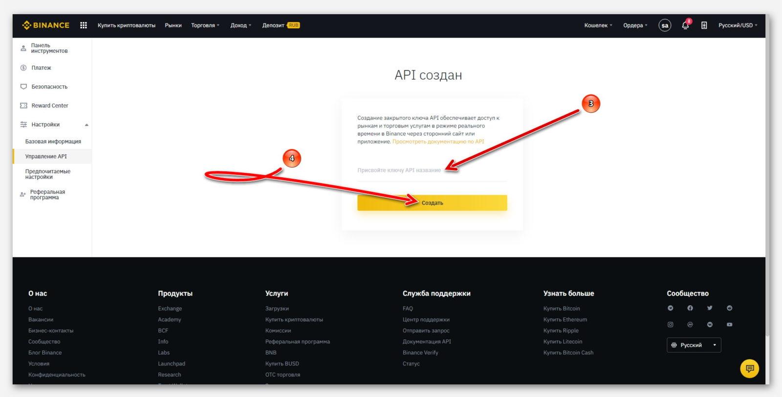 Создание API ключа, на бирже Binance