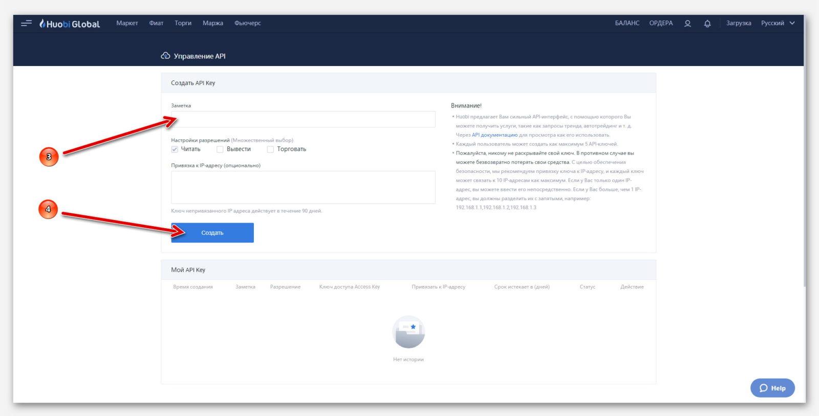 Создание API ключа, на бирже Huobi