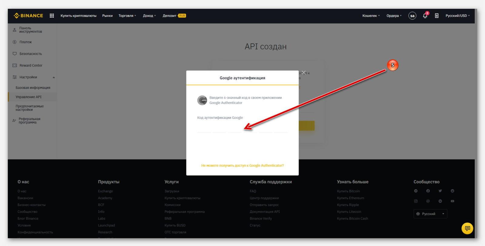 Ввести код от приложения 2FA, для создание API ключа, на бирже Binance
