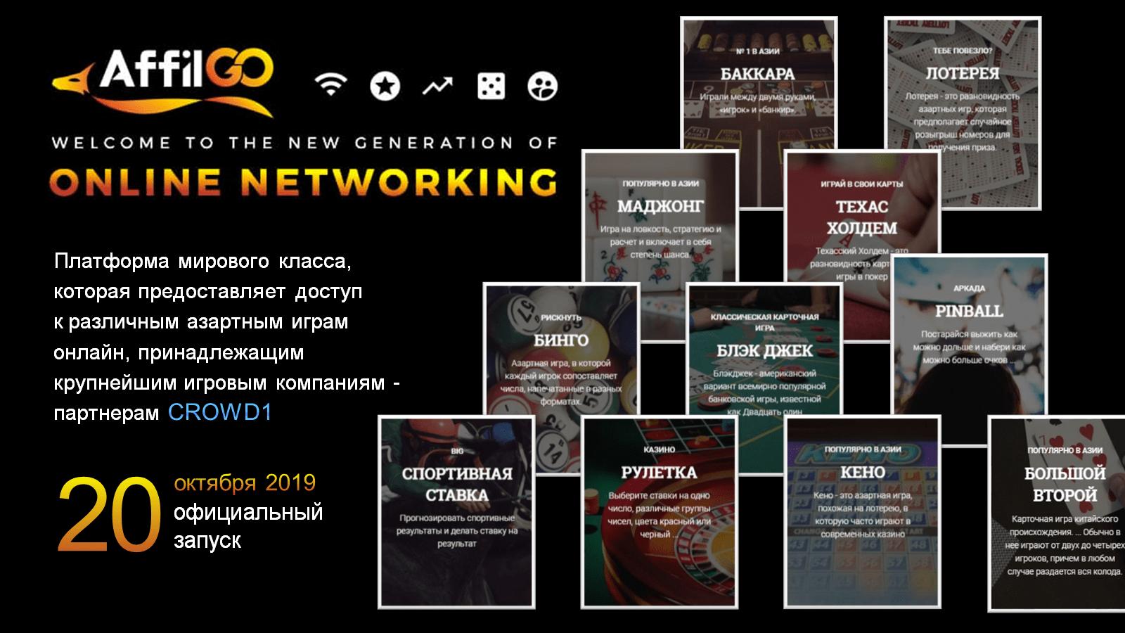 Партнёрская сеть AffilGO, в проекте CROWD 1