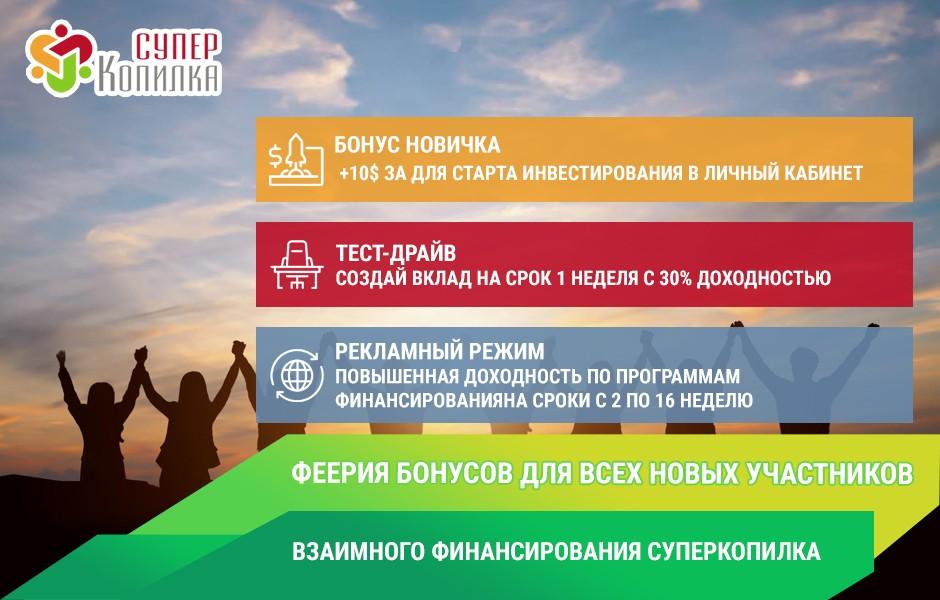 Бонусы для новых участников, в проекте СуперКопилка