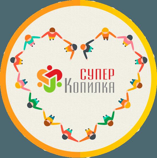 Логотип проекта СуперКопилка, в кругу людей