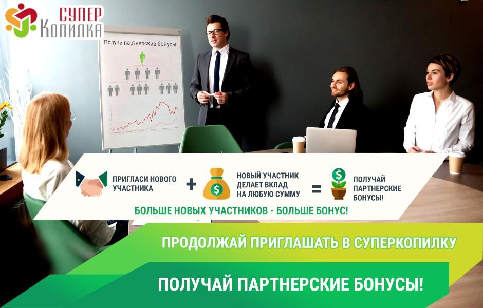 Партнёрская программа, в проекте СуперКопилка