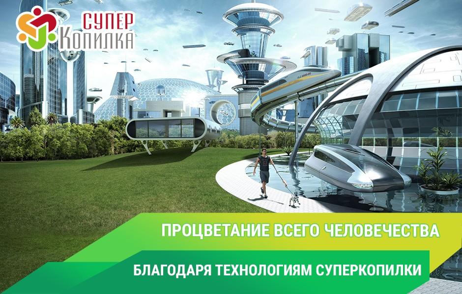 Процветание человечества, благодаря проекту СуперКопилка