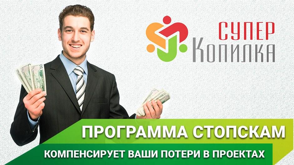 Программа СтопСкам, в проекте СуперКопилка