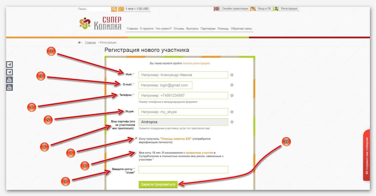 Прохождение регистрации, в проекте СуперКопилка