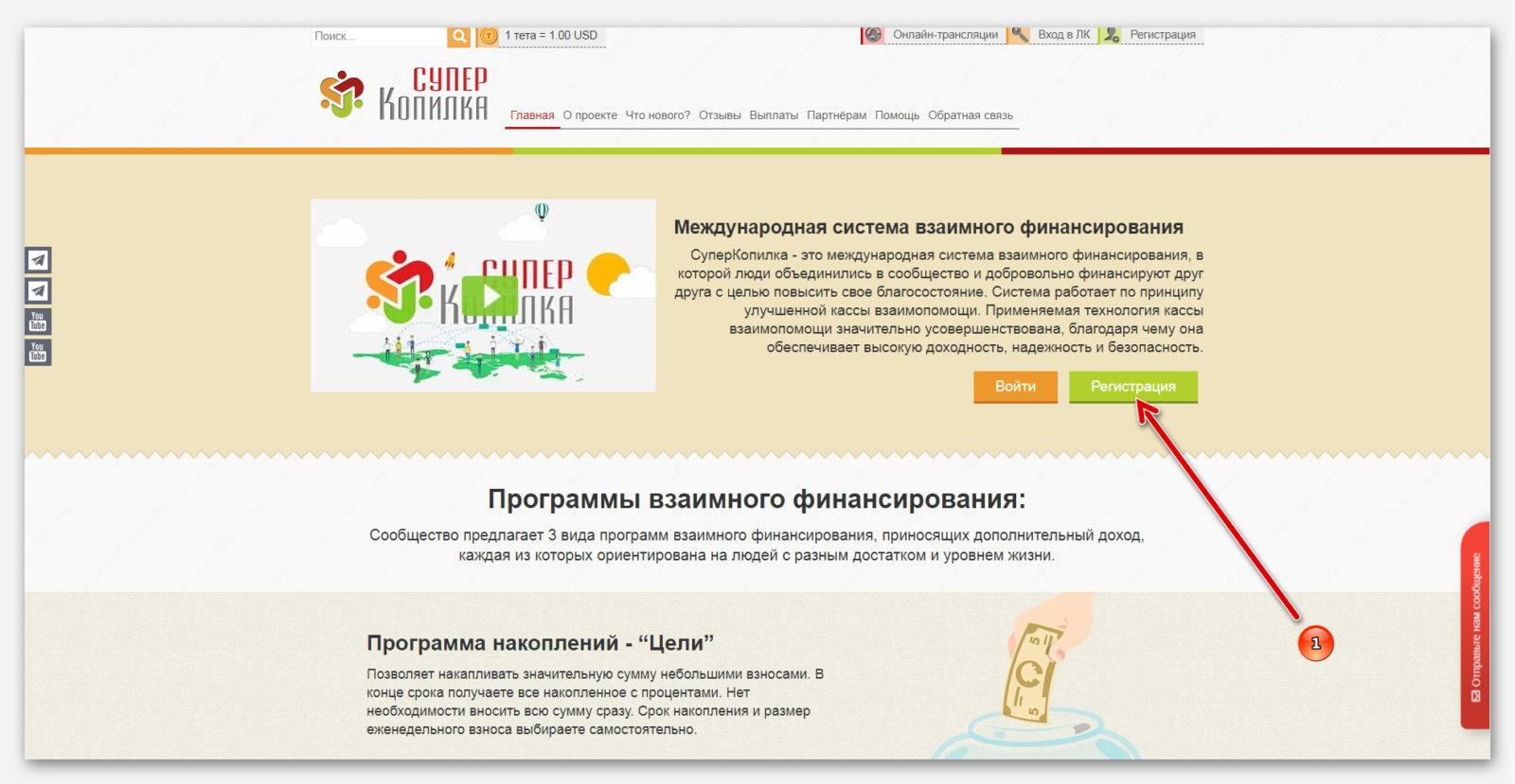 Регистрация в проекте СуперКопилка