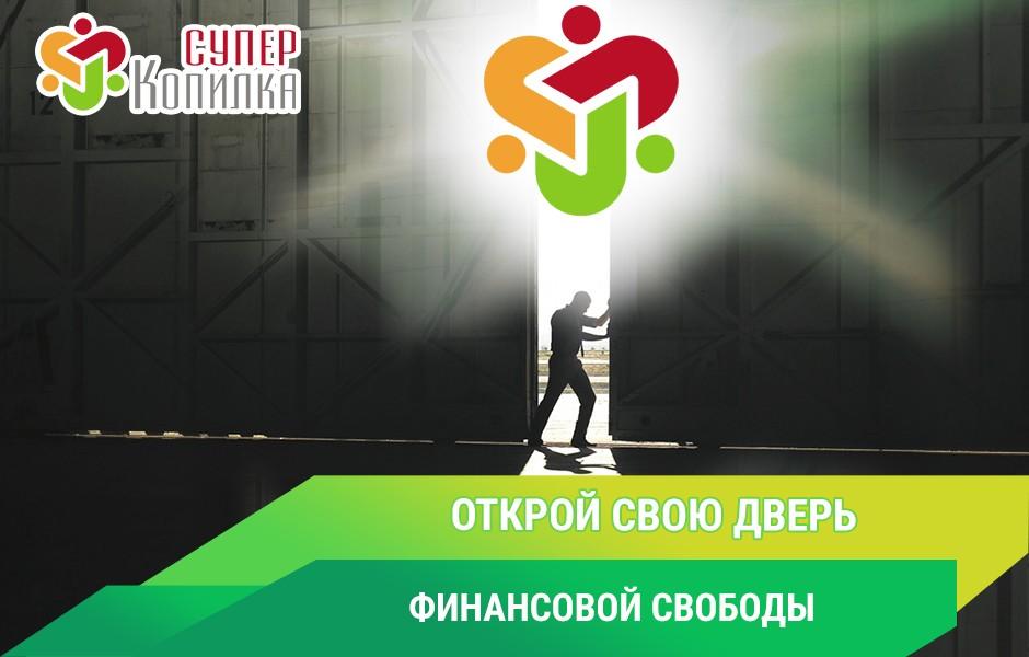 Сияющий логотип проекта СуперКопилки