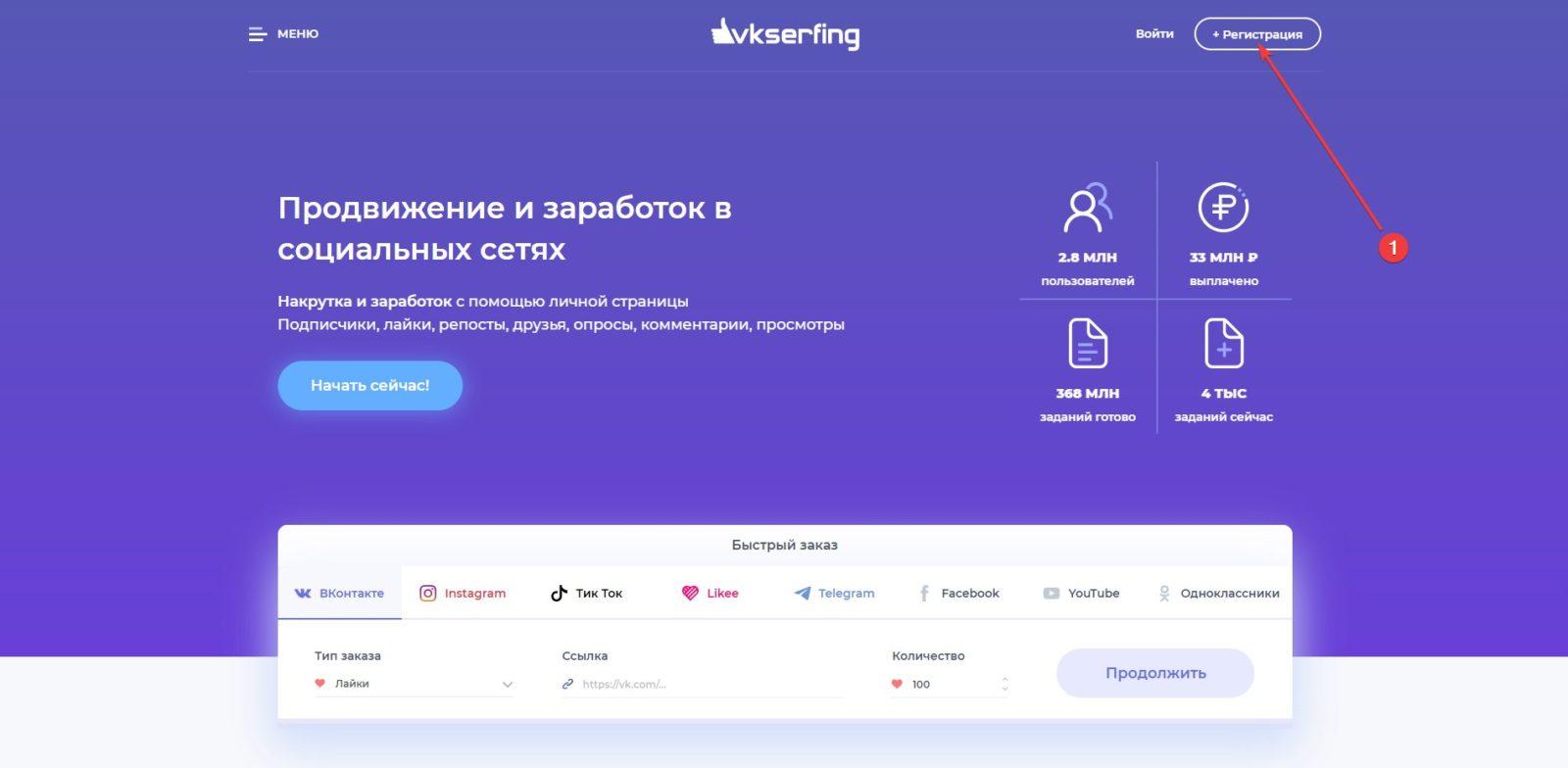 Регистрация в проекте VKserfing