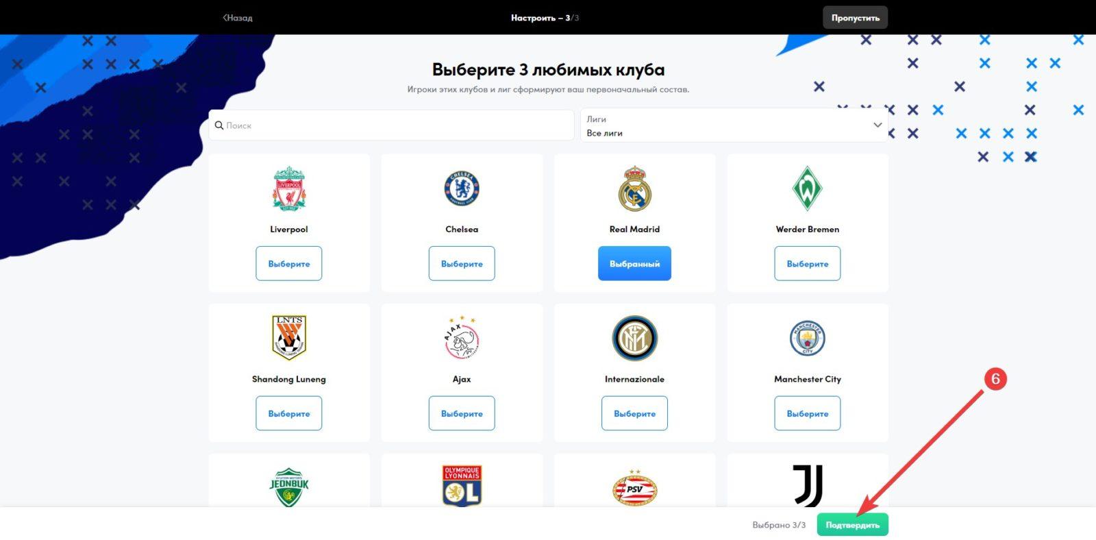 Выбрать 3 клуба для первоначального состава, в игре Sorare