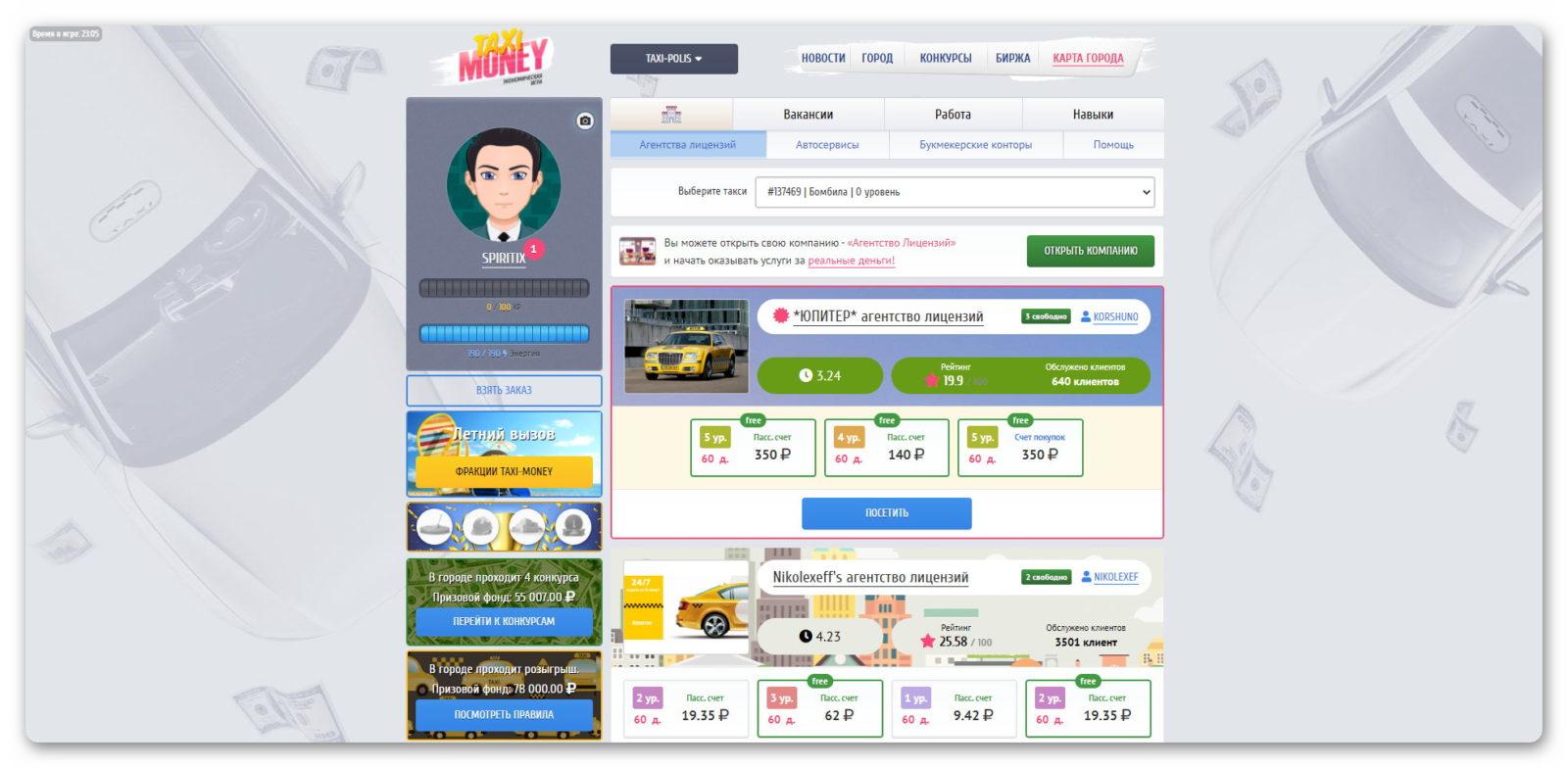 Агентства лицензий в игре Taxi-Money