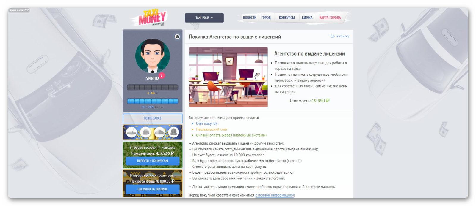 Агентство лицензий в игре Taxi-Money