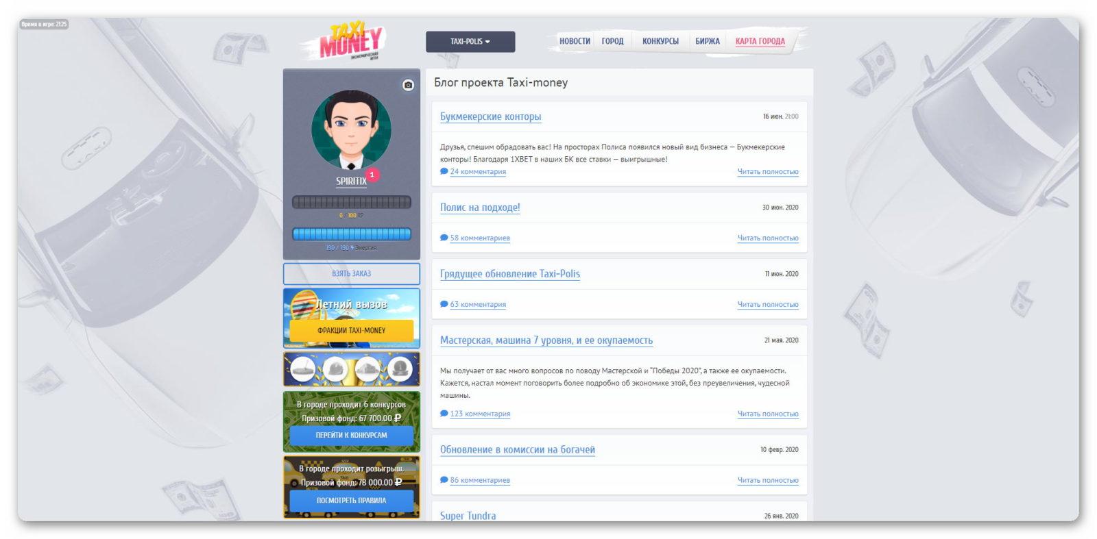 Блог разработчиков в игре Taxi-Money