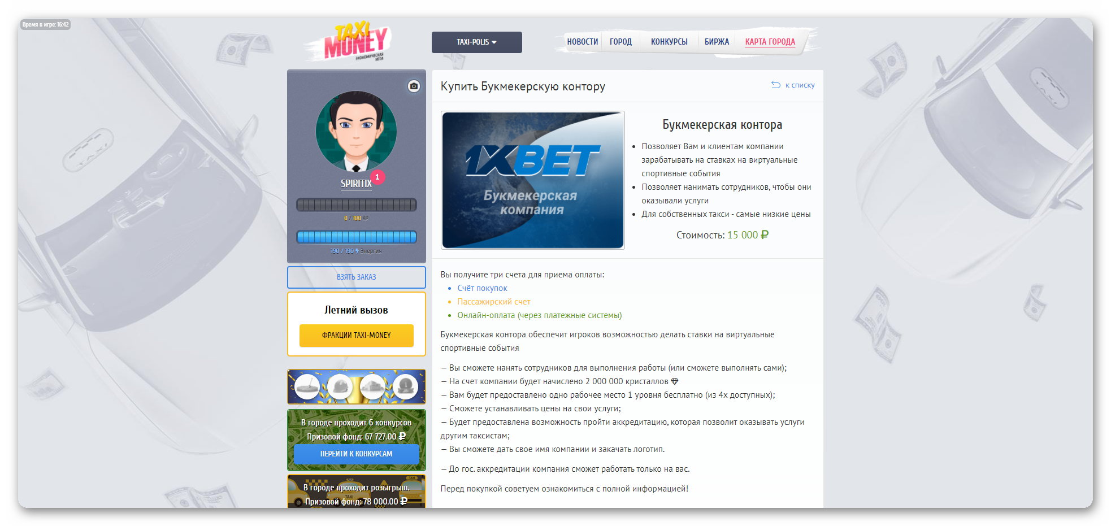 Букмекерская контора в игре Taxi-Money
