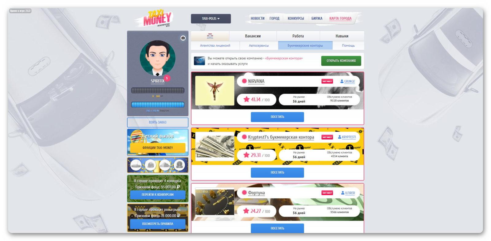 Букмекерские конторы в игре Taxi-Money