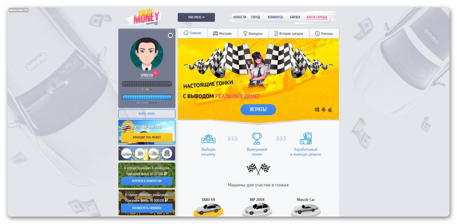 Главная страница в гонках в игре Taxi-Money