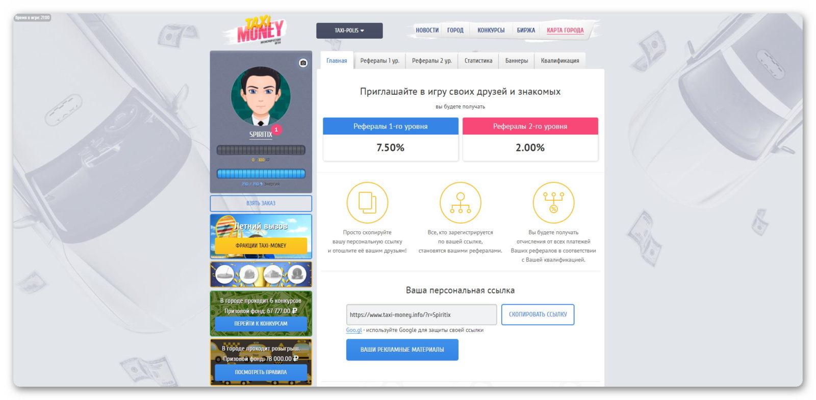 Главная страница в разделе Партнёры в игре Taxi-Money