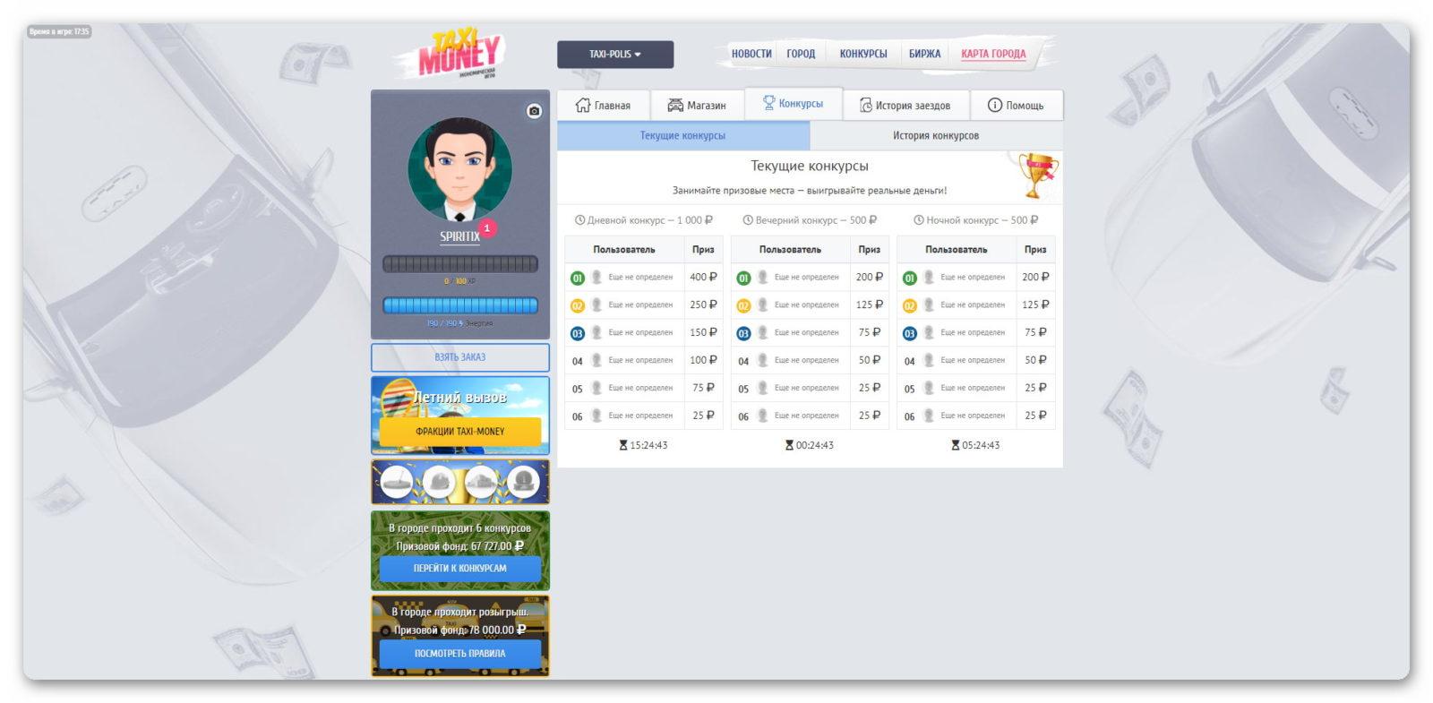 Гоночные конкурсы в игре Taxi-Money